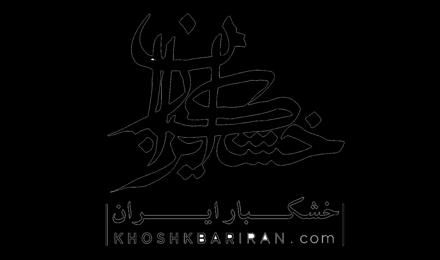 خشکبار ایران – خرید آجیل و خشکبار به قیمت عمده