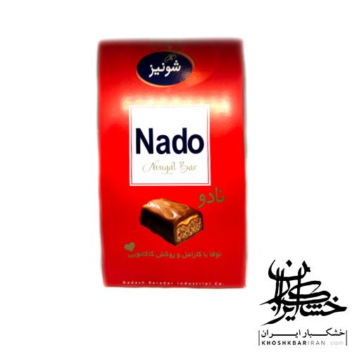 شکلات نادو شونیز